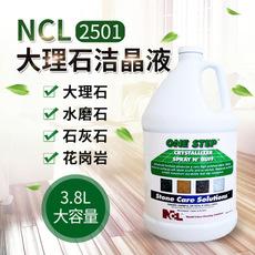NCL 2501大理石晶硬剂|天津NCL|天津2501